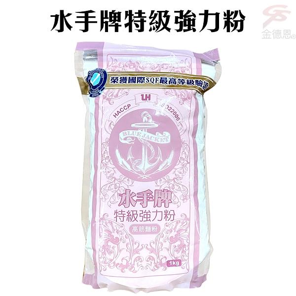 金德恩 台灣製造 水手牌 特級強力粉/高筋麵粉(1kg/包)