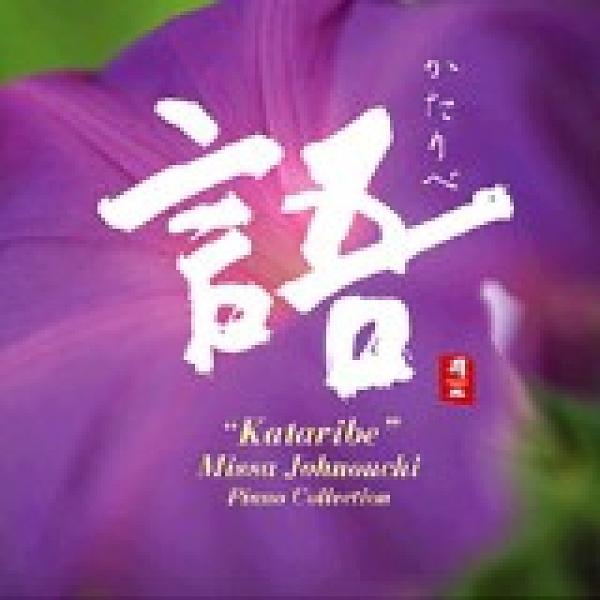 【停看聽音響唱片】【CD】【平和之月】語/城之內美莎