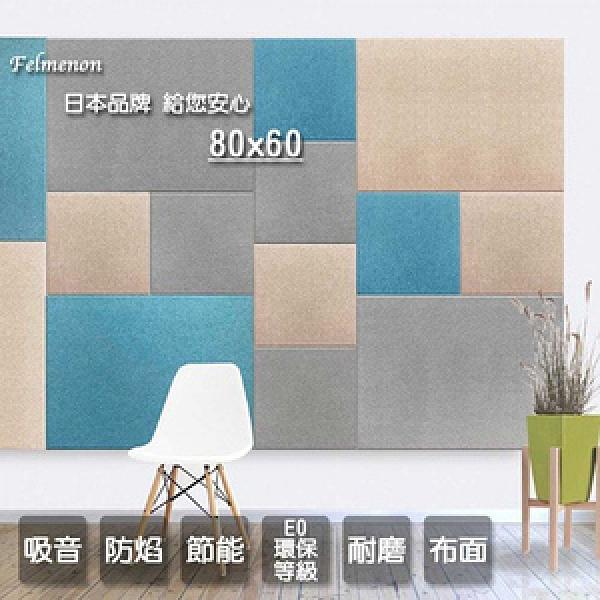 【日本Felmenon】DIY立體切邊布面吸音板 80x60CM 2片淺灰色-GY