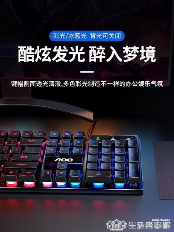 KB121機械手感有線鍵盤臺式電腦筆記本外接辦公電競游戲專用打字靜音 愛尚生活
