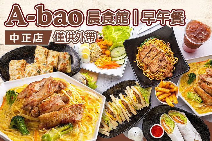 【桃園】A-bao(中正店) #GOMAJI吃喝玩樂券#電子票券#中式