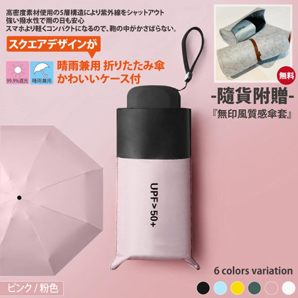 【Sayaka紗彌佳】日系迷你輕量抗UV晴雨兩用5折折疊傘 (隨貨附贈-無印風質感傘套)