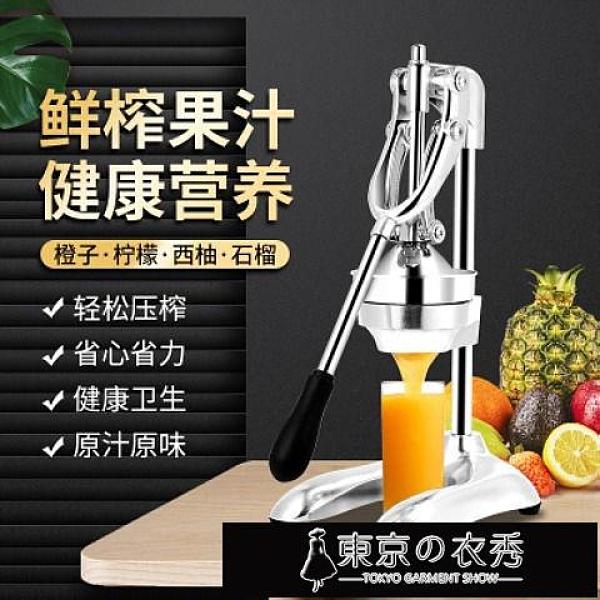 手動榨汁機 手動榨汁機304不銹鋼加厚商用手壓大號壓西瓜橙子無渣壓汁器