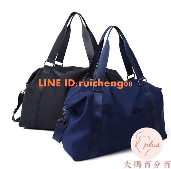手提健身包大容量防水折疊旅行袋男女行李收納輕便【大碼百分百】