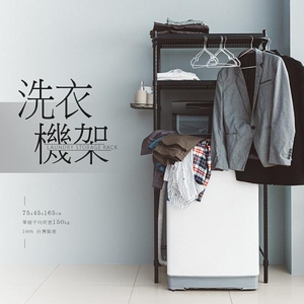 【dayneeds】極致美學75X45X165公分洗衣機架(含掛勾)黑色