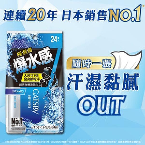 日本GATSBY 爆水擦澡濕巾(24張*12包)