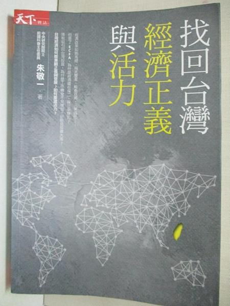 【書寶二手書T1/社會_GC8】找回台灣經濟正義與活力_朱敬一