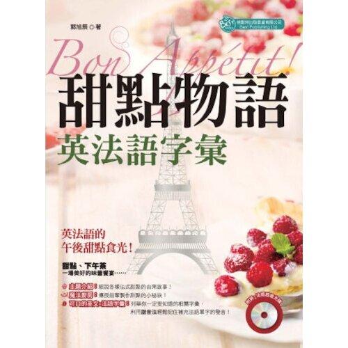 電子書 Bon Appetit 甜點物語:英法語字彙(附MP3)