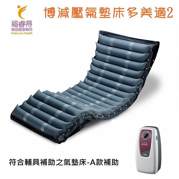 【南紡購物中心】雃博減壓氣墊床 多美適2