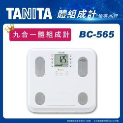 TANITA九合一體組成計(體脂計)BC-565白