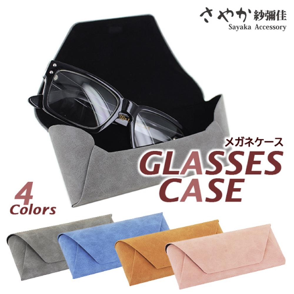 【Sayaka紗彌佳】日系簡約手工羊皮紋眼鏡收納盒