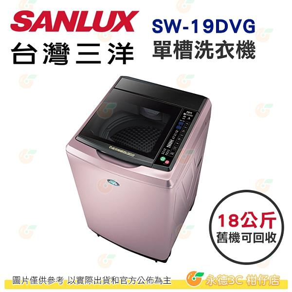 含拆箱定位+舊機回收 台灣三洋 SANLUX SW-19DVG 單槽 洗衣機 18Kg 公司貨 全自動 保固三年