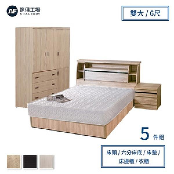 傢俱工場-藍田5件組(床頭箱+床墊+六分底+邊櫃+衣櫃)-雙大6尺梧桐