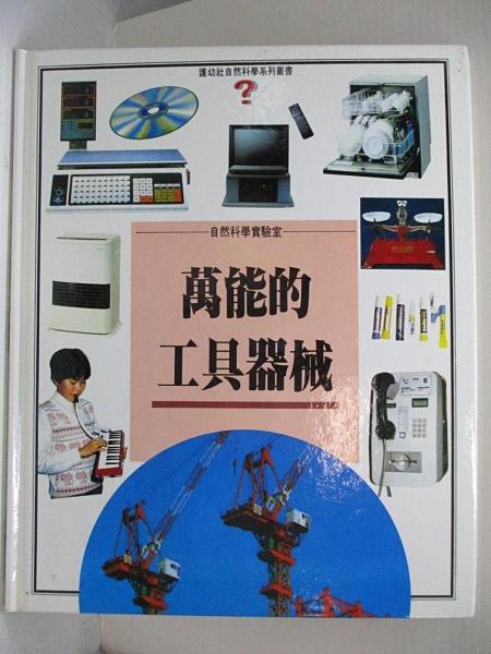 【書寶二手書T1/科學_FAX】萬能的器械工具_精平裝: 平裝本