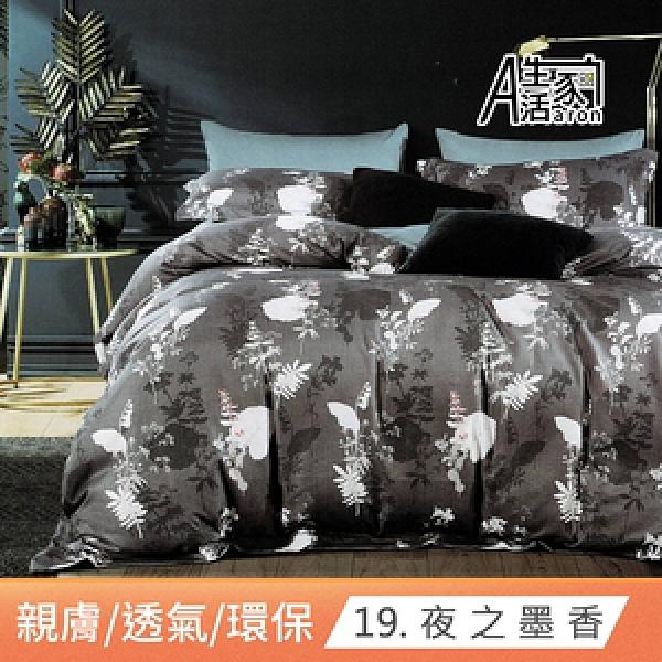 【艾倫生活家】MIT×3M專利天絲床包枕套三件組-加大(多款任選)19.夜之墨香