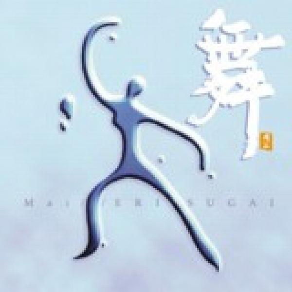 【停看聽音響唱片】【CD】【平和之月】舞/菅井愛里