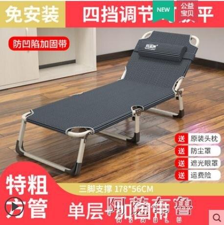 台湾現貨 折疊床 貝圣美折疊床辦公室午休床單人床家用簡易成人午睡行軍三折床躺椅 MKS雙12購物節.交换礼物