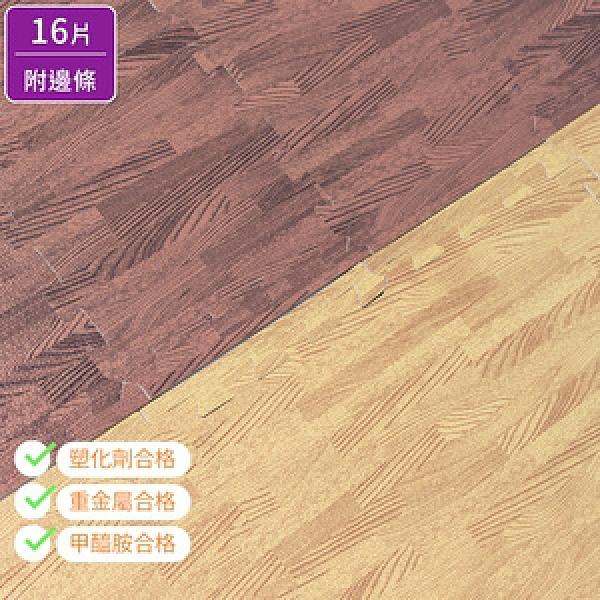 樂嫚妮 木紋EVA拼裝巧拼地墊-16片-TCC檢測合格-附邊條淺木紋色