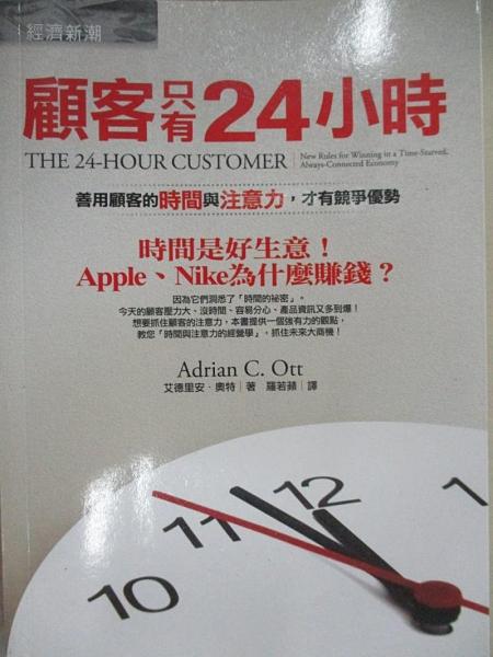 【書寶二手書T1/行銷_FU2】顧客只有24小時_艾德里安.奧特