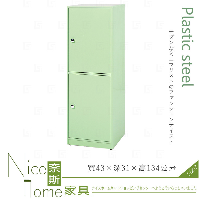 奈斯家具nice198-07-hx (塑鋼材質)1.4尺二門置物櫃-綠色