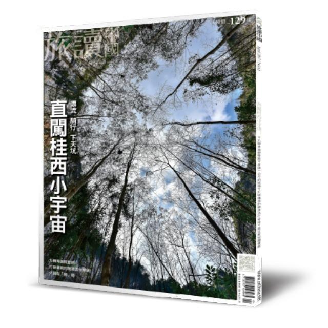 2017年4月號(第62期)-直闖桂西小宇宙