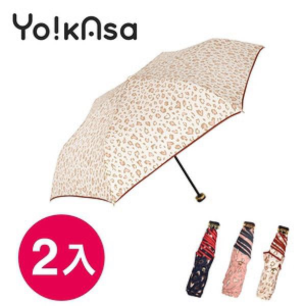【Yo!kAsa】甜蜜豹紋 輕量手開晴雨傘/三色任選(超值兩入組)米白+隨機
