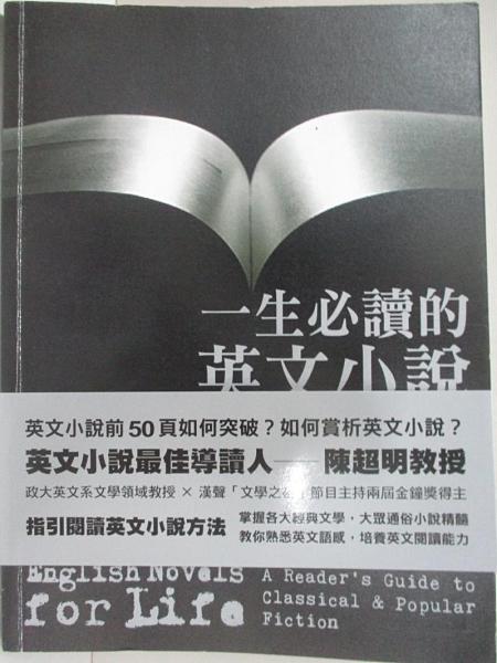 【書寶二手書T1/翻譯小說_DNV】一生必讀的英文小說_陳超明