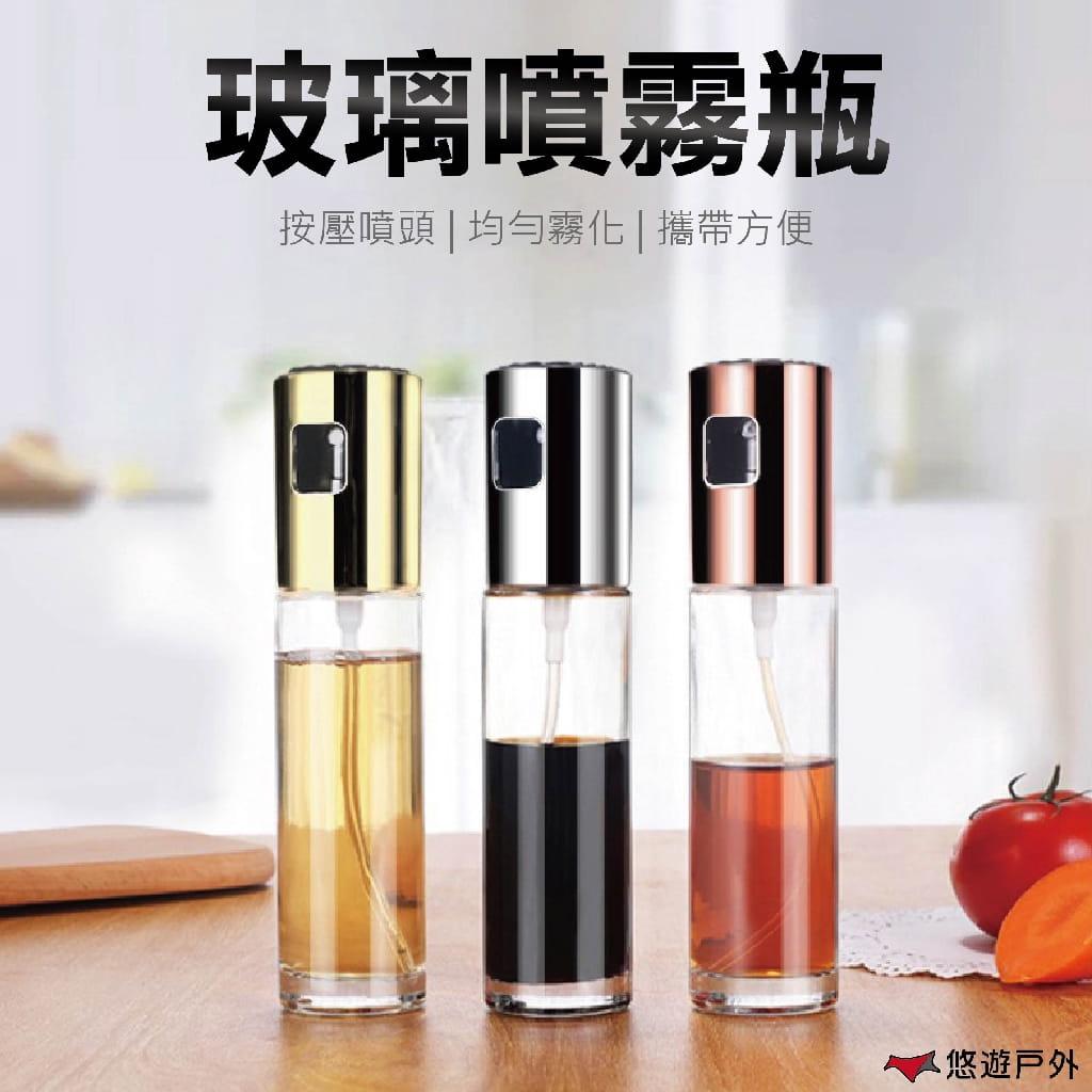 噴噴油玻璃瓶(三色可選) 玻璃噴霧瓶 氣炸鍋配件 悠遊戶外