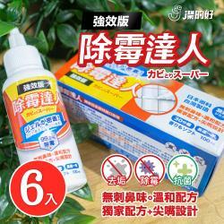 【JDH潔的好】強效版-除霉達人(日本原料,台灣製造) 100ml x6入