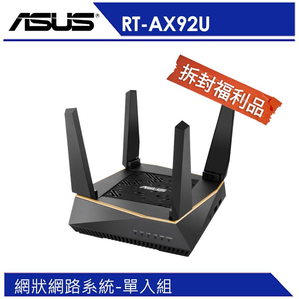 【福利品】ASUS 華碩 RT-AX92U AX6100 三頻 WiFi 網狀網路系統  1入組