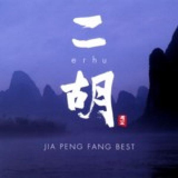 【停看聽音響唱片】【CD】【平和之月】二胡/賈鵬芳精選