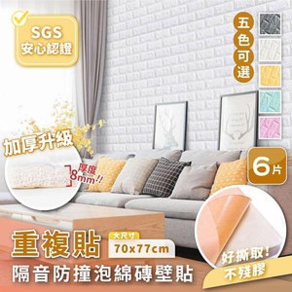 【慢慢家居】重複貼-3D立體防撞隔音泡棉磚壁貼(6片)米黃色*6