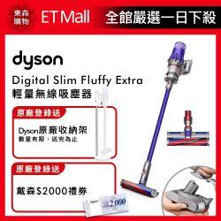今日現降2千!!送2千禮券+收納架+10%東森幣↘Dyson Digital SV18 Slim Fluffy Extra 輕量無線手持式吸塵器