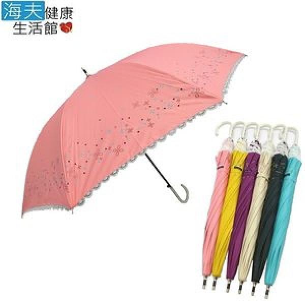 【海夫健康生活館】小碎花 蕾絲 直傘粉色