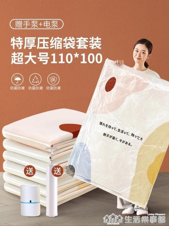 抽真空壓縮袋裝棉被被子衣物整理袋加厚特大號裝衣服被褥收納袋子 NMS 愛尚生活