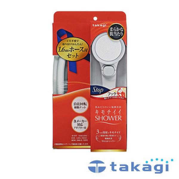 【takagi】Shower細緻柔膚蓮蓬頭+專用軟管組(一鍵止水款)