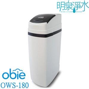 【明泉淨水】美國obie淨水全戶型智慧流量控制軟水機(OWS-180)