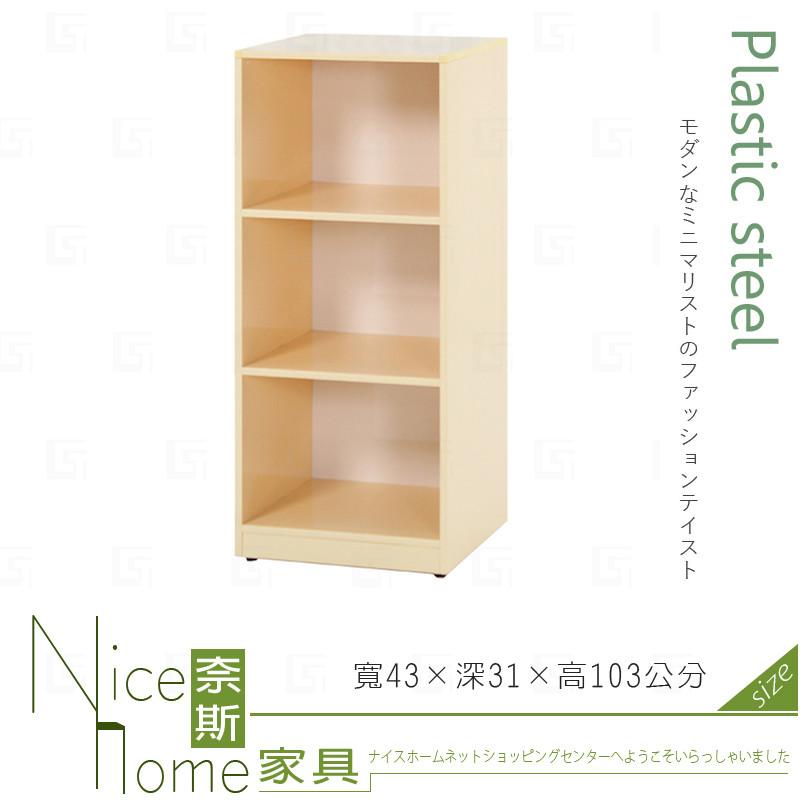 奈斯家具nice198-23-hx (塑鋼材質)1.4尺三格開放置物櫃-鵝黃色