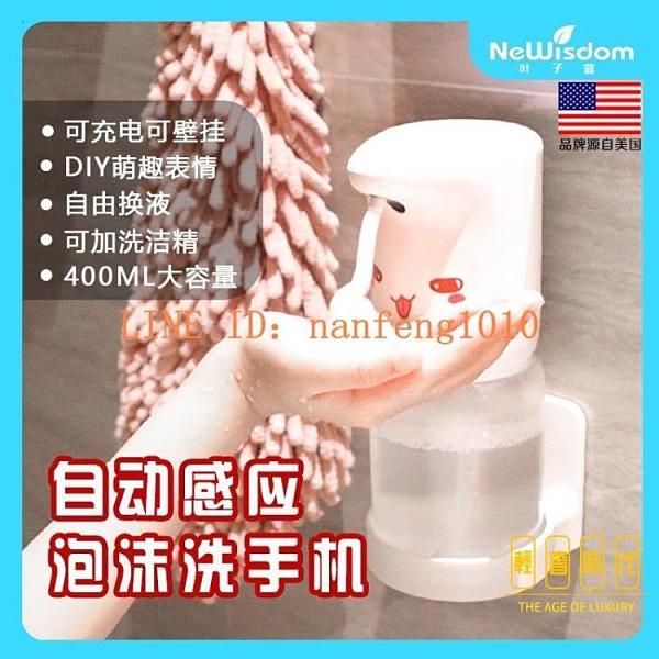 自動洗手液機壁掛充電3檔調節泡沫400ML【轻奢时代】