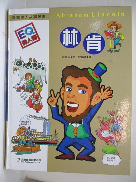 【書寶二手書T1/少年童書_FAA】漫畫偉人故事叢書 - EQ偉人傳 - 林肯_金男吉