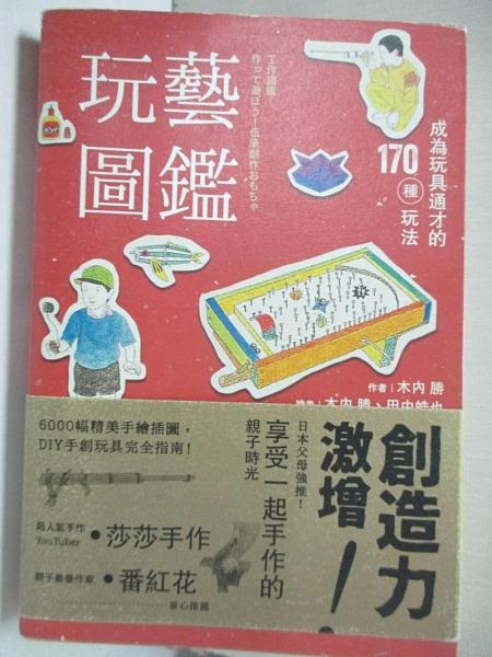 【書寶二手書T1/美工_GGH】玩藝圖鑑:成為玩具通才的170種玩法_木內勝,  吳逸林