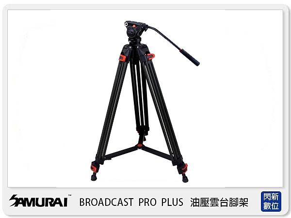 Samurai 新武士 BROADCAST PRO PLUS 攝錄影機 油壓雲台腳架 三腳架 (公司貨)