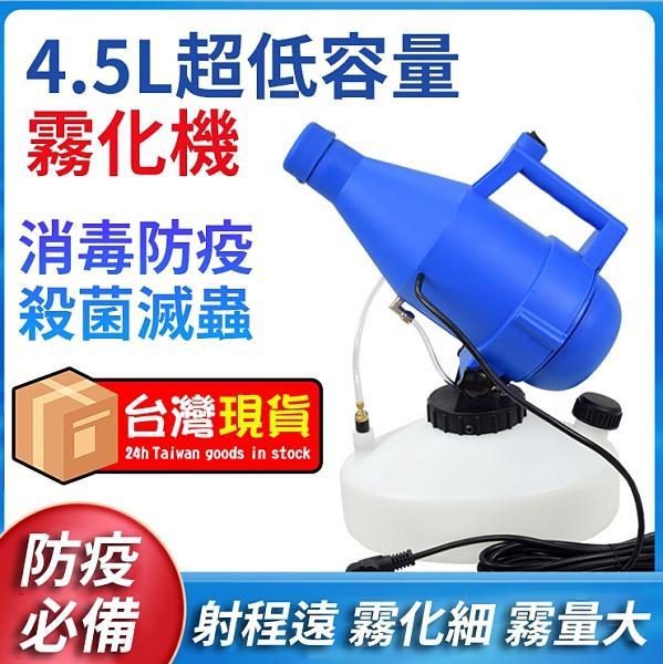 新北現貨 110V酒精噴霧器 消毒機 手提式大容量4.5L 電動噴霧機 ULV消毒噴霧器