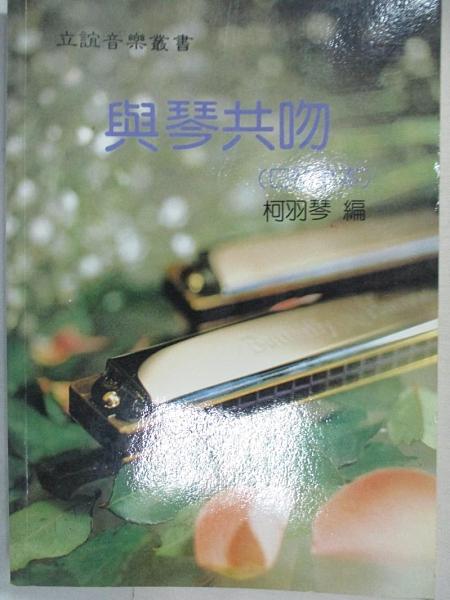 【書寶二手書T1/音樂_GBL】與琴共吻-口琴教本_柯羽琴