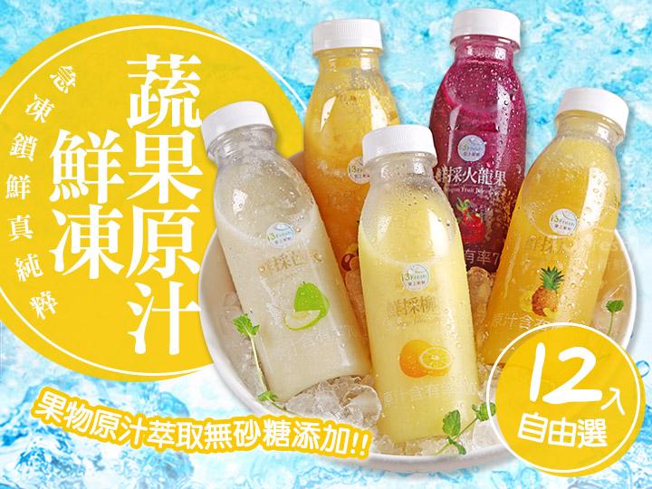 鮮凍蔬果原汁12入自由選