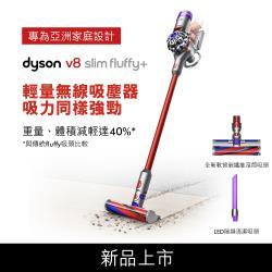 限時獨家送象印萬用鍋+10%東森幣↘Dyson戴森 V8 Slim Fluffy+ 輕量無線吸塵器-庫