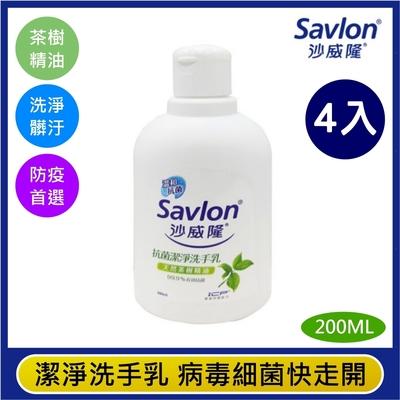 尊爵家Monarch 沙威隆抗菌洗手乳 天然茶樹精油200MLX4入 Savlon沙威隆 抗菌護手 潔手乳