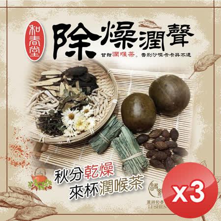 【百年老舖和春堂】膨大海甘甜潤喉茶-10包/份-3入組