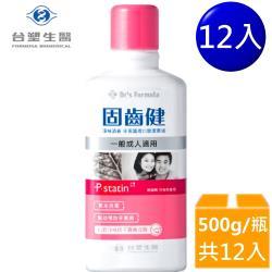 台塑生醫 淨味清新 牙周護理 口腔潔菌液 (一般成人適用) 500g X 12瓶