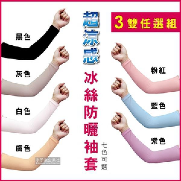 3雙任選組【AQUA.X】超涼感冰絲防曬袖套-無指孔款(勁涼戶外運動版粉紫色*3雙